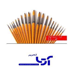 قلمو گرد پارس آرتیست 1010